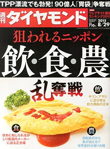 週刊ダイヤモンド 2015年 8/29 号 [雑誌]の詳細を見る
