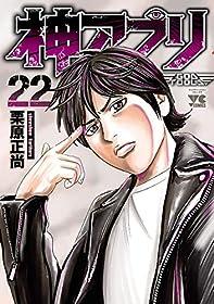 神アプリ 22 (ヤングチャンピオン・コミックス)