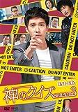 神のクイズ シーズン3 DVD-BOX[DVD]