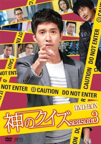神のクイズ シーズン3 DVD-BOXの詳細を見る