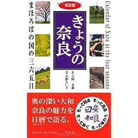 きょうの奈良 まほろばの国の三六五日