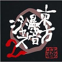 東方爆音ジャズ2 【同人音楽】
