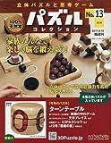 パズルコレクション改訂版(13) 2017年 8/16 号 [雑誌]