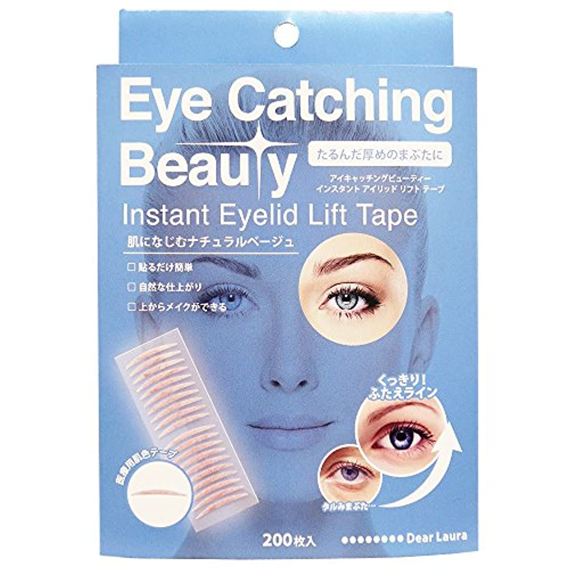 欠員毒性シンプトンアイキャッチングビューティー (Eye Catching Beauty) インスタント アイリッド リフト テープ ECB-J02 200枚