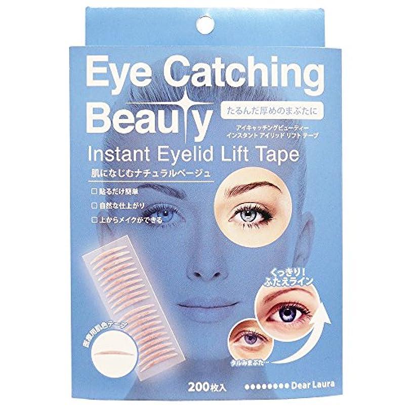 アジア明るい無数のアイキャッチングビューティー (Eye Catching Beauty) インスタント アイリッド リフト テープ ECB-J02 200枚