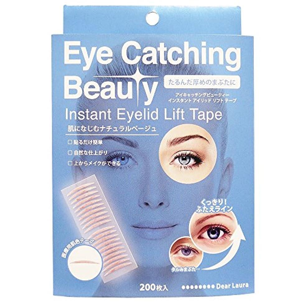 化学品種難しいアイキャッチングビューティー (Eye Catching Beauty) インスタント アイリッド リフト テープ ECB-J02 200枚