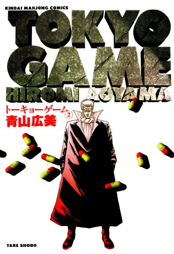 Tokyo Game ( トーキョーゲーム) 01-02