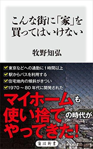 こんな街に「家」を買ってはいけない (角川新書)の詳細を見る
