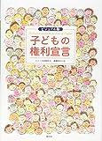 ビジュアル版 子どもの権利宣言