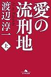 愛の流刑地(上) (幻冬舎文庫)