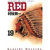 RED(19) (ヤングマガジンコミックス)