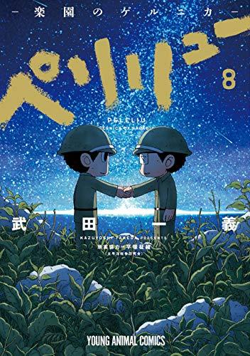 ペリリュー ─楽園のゲルニカ─ 8 (ヤングアニマルコミックス) Kindle版