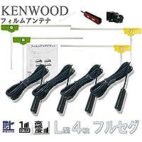 [Rn006-10] フィルムアンテナ KENWOOD フルセグ SET 2015年モデル MDV-X702 MDV-X702W MDV-Z702 地デジ4×4チューナー搭載モデル 両面テープ付き ケンウッド用