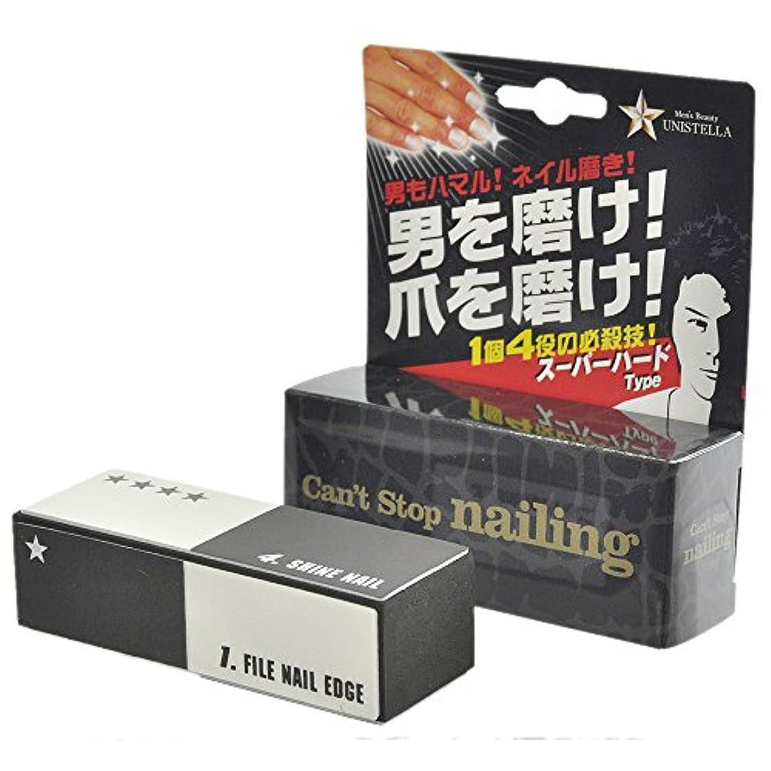 空白改善する便利さネイルケアキューブ 男を磨け!爪を磨け! 4面タイプ 6個セット USL-6