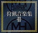 「モンスターハンター 狩猟音楽集II ~咆哮の章~」の画像