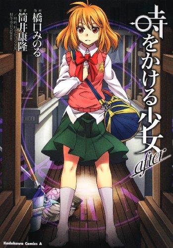 時をかける少女 after (カドカワコミックスAエース)の詳細を見る
