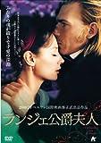 ランジェ公爵夫人[DVD]