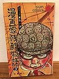 漫画家残酷物語 3 (サンコミックス)
