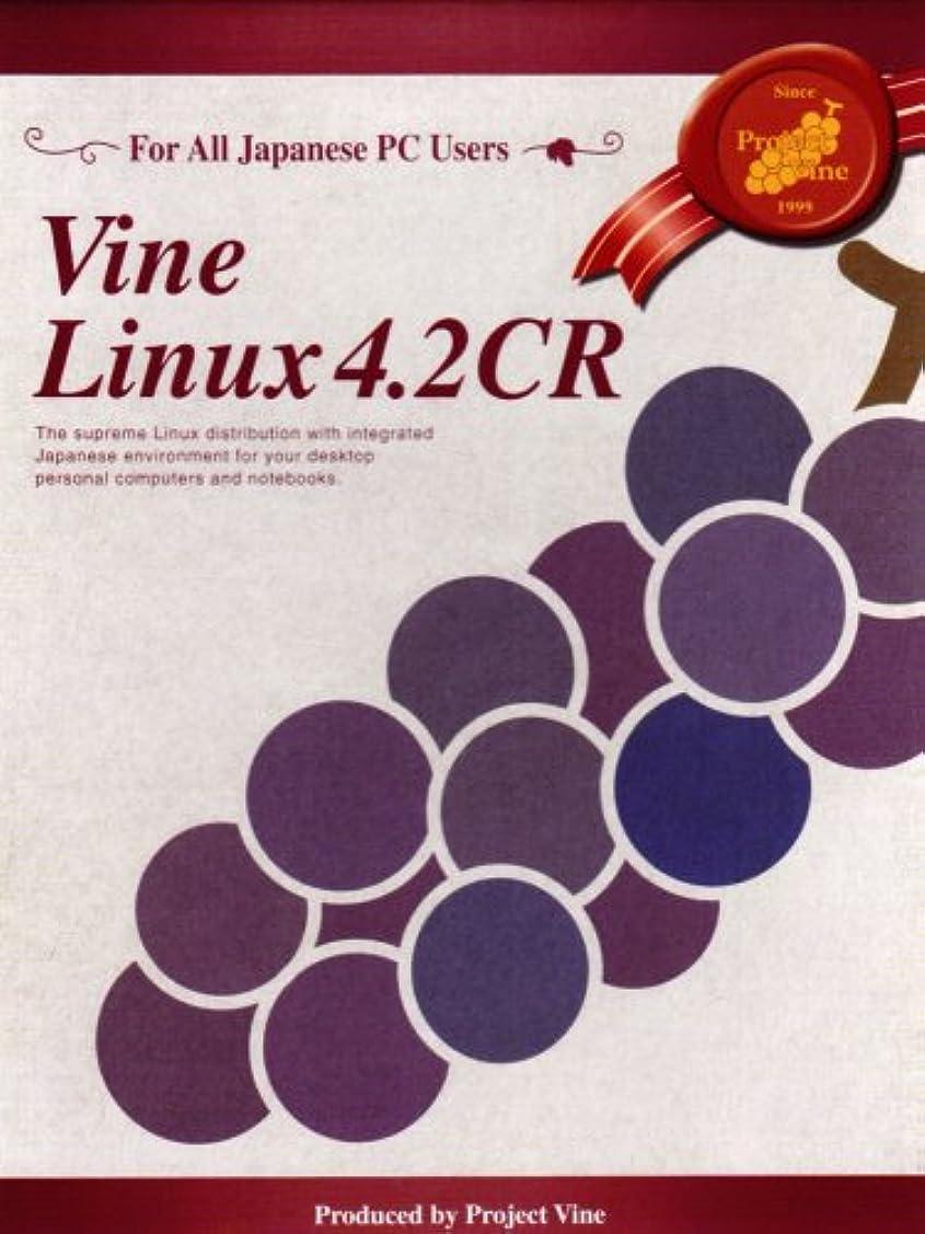 何感謝落ち込んでいるVine Linux 4.2CR