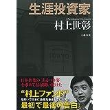村上 世彰 (著) (22)新品:   ¥ 1,836 ポイント:17pt (1%)13点の新品/中古品を見る: ¥ 1,836より