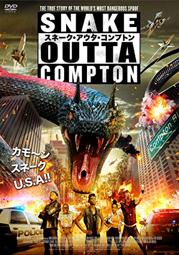スネーク・アウタ・コンプトン [DVD]