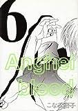 Anghel blood (アンヘル・ブラッド) (6) (ウィングス・コミックス)