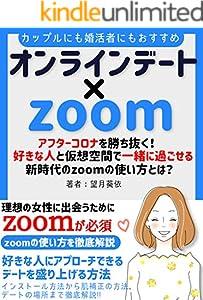 カップルにも婚活者にもおすすめ!オンラインデート×zoom アフターコロナを勝ち抜く、好きな人と仮想空間で一緒に過ごせる新時代のzoomの使い方とは?: 【2020年最新】【初心者】