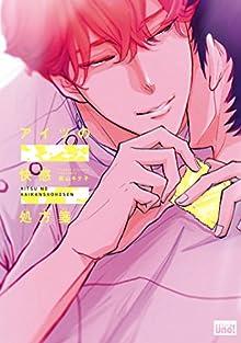 アイツの快感処方箋【電子限定特典付き】 (バンブーコミックス 麗人uno!コミックス)