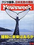 Newsweek (ニューズウィーク日本版) 2014年 4/15号 [捕鯨に未来はあるか]