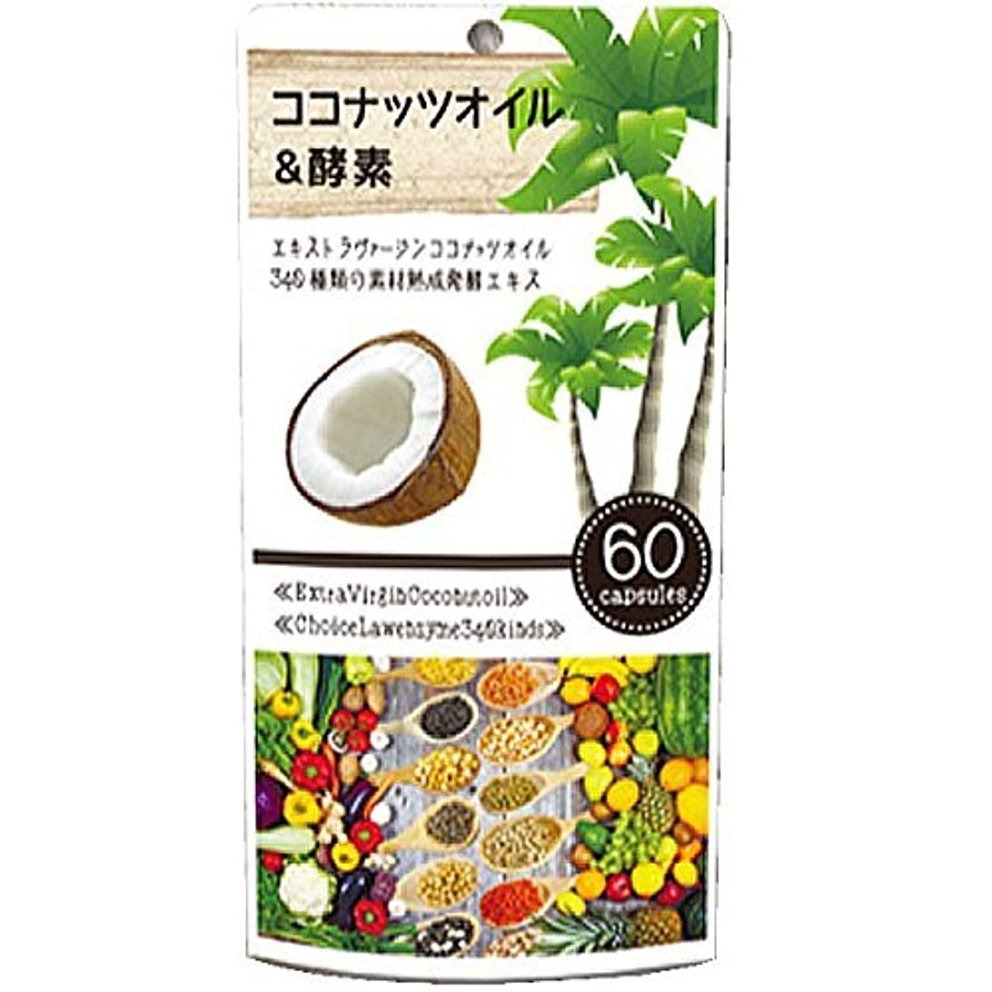 圧縮するコンパイル平方ココナッツオイル&酵素 60粒