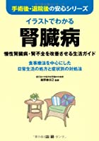 イラストでわかる腎臓病: 慢性腎臓病・腎不全を改善させる生活ガイド (手術後・退院後の安心シリーズ)