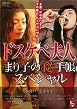 ドスケベ夫人まり子の 秘 手帳スペシャル [DVD]