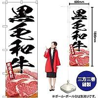 のぼり旗 黒毛和牛 写真 YN-3057 (受注生産)