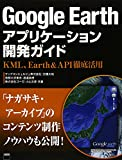 Google Earthアプリケーション開発ガイド KML、Earth&API徹底活用