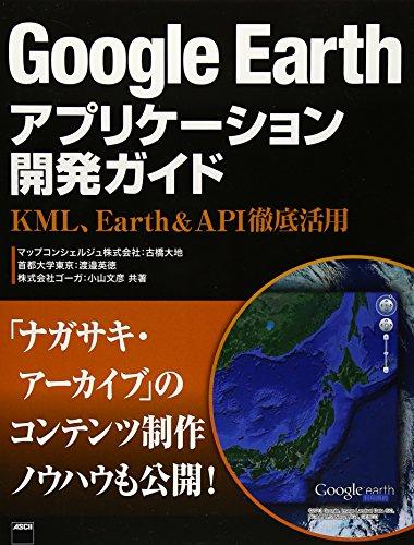 Google Earthアプリケーション開発ガイド KML、Earth&AP...