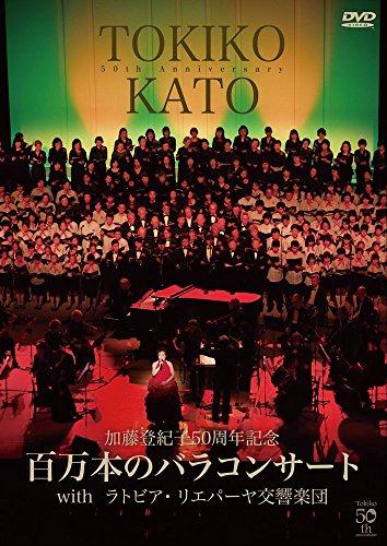 加藤登紀子50周年記念百万本のバラコンサートwithラトビア...