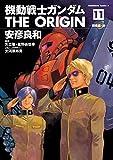 機動戦士ガンダム THE ORIGIN(11)<機動戦士ガンダム THE ORIGIN> (角川コミックス・エース)