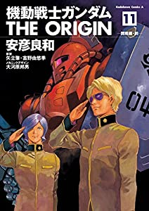 機動戦士ガンダム THE ORIGIN 11巻 表紙画像