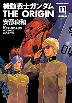 [安彦 良和]の機動戦士ガンダム THE ORIGIN(11) (角川コミックス・エース)