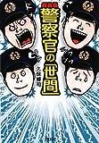 新装版 警察官の「世間」 (宝島SUGOI文庫)