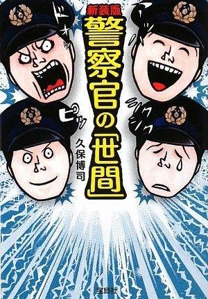 新装版 警察官の「世間」 (宝島SUGOI文庫)の詳細を見る