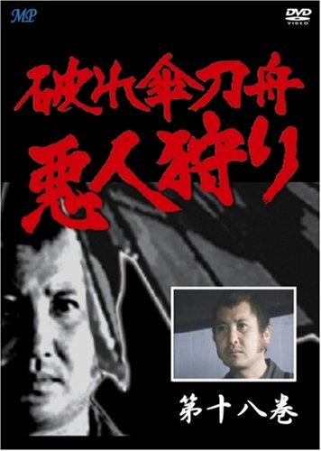 破れ傘刀舟 悪人狩り 18 [DVD]