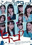 ドラマ「ヒトコワ -この女たち全員サイコパス-」1[DVD]