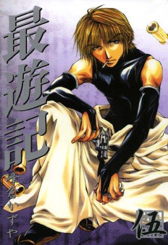 最遊記: 5 (ZERO-SUMコミックス)