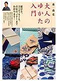 大人のゆかた入門 (講談社の実用BOOK)