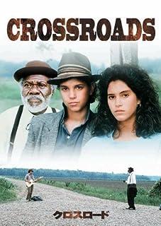 クロスロード(1986)