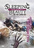 スリーピング・ビューティー 眠り姫と悪魔の館 [DVD]