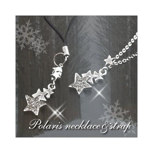 冬 ソナ で 3連星 ポラリス ネックレス & ストラップ(セット)
