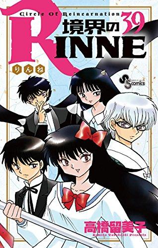 境界のRINNE(39) (少年サンデーコミックス)