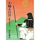 天翔る白日―小説 大津皇子